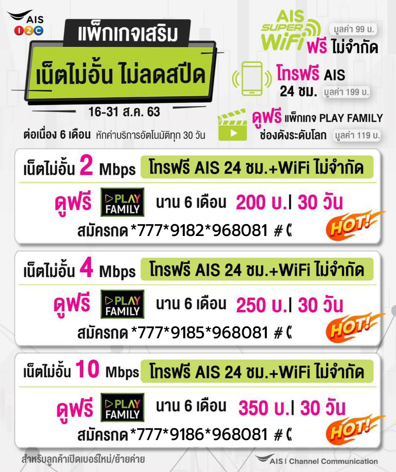 AIS วันทูคอล By.Package4G